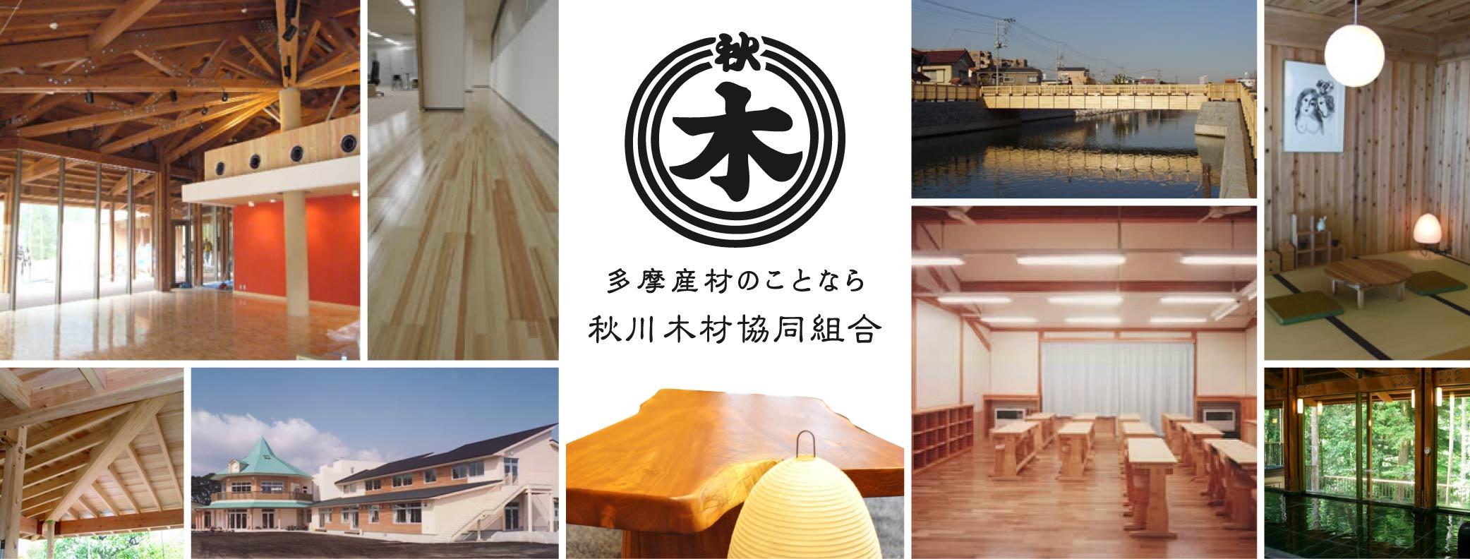 多摩産材のことなら秋川木材協同組合まで