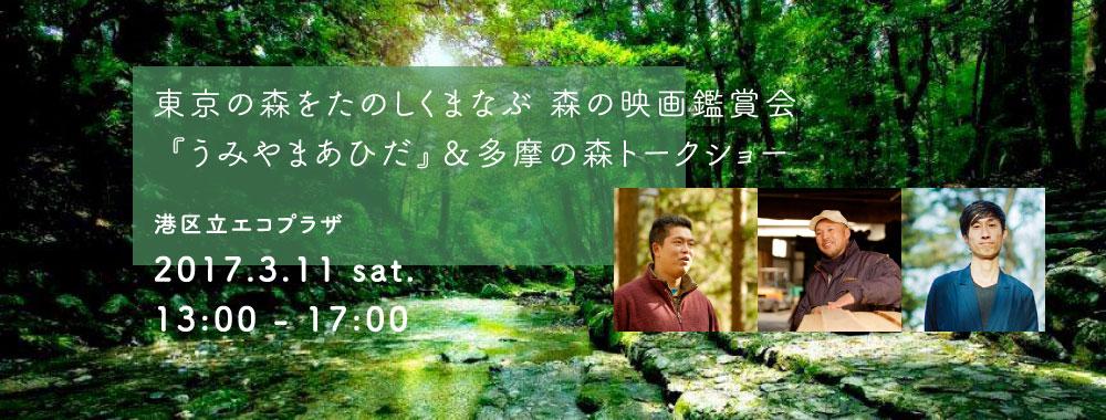東京の森をたのしくまなぶ 森の映画鑑賞会 『うみやまあひだ』&多摩の森トークショー