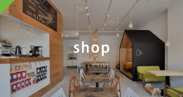 多摩産材のお店のイメージ