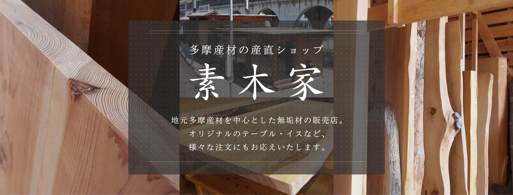 多摩産材の産直ショップ素木家
