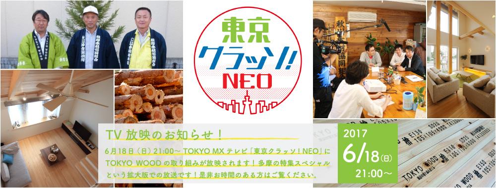 TOKYO MXテレビ「東京クラッソNEO!」TV放映のお知らせ